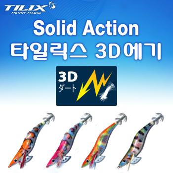 Tilix – 3D에기