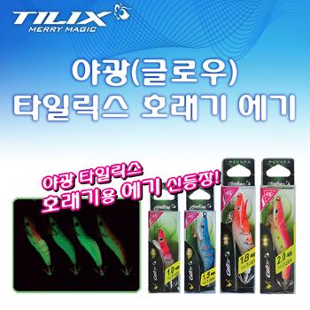 Tilix – 호래기에기