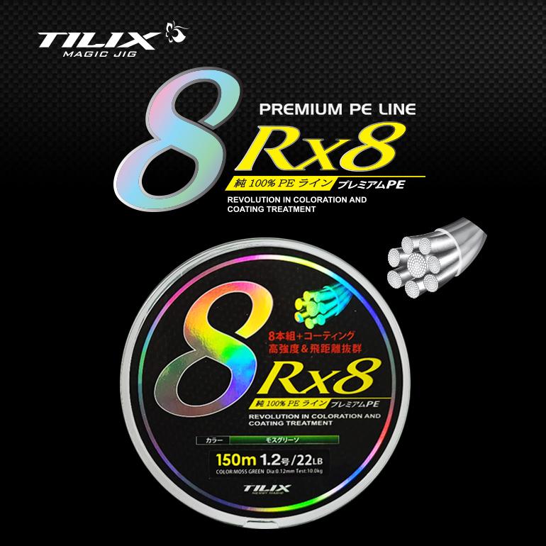 Tilix – RX8