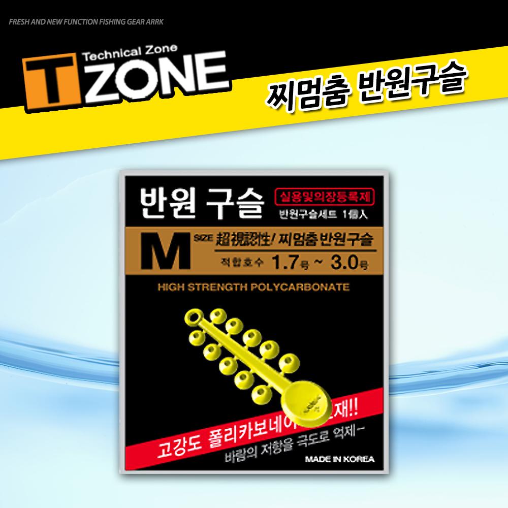 [T-zone] 반원구슬 세트