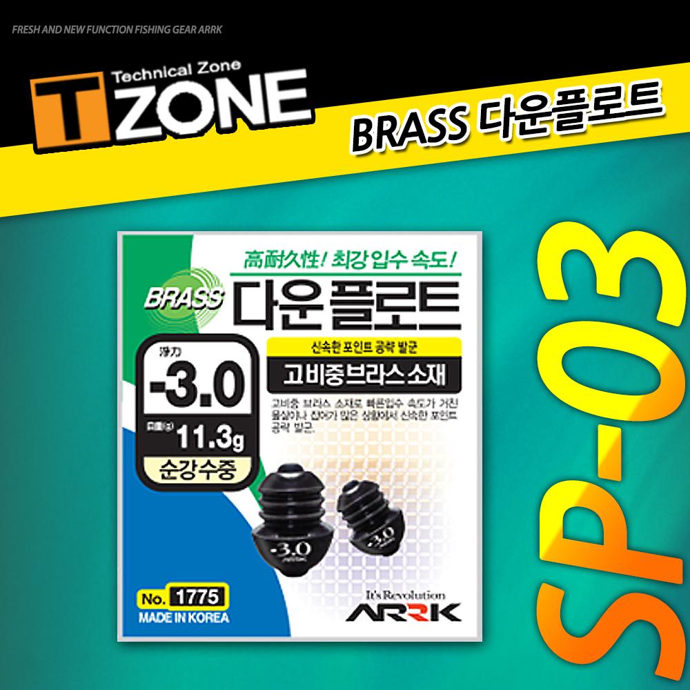 [T-zone] 브라스 다운플로트 SP-03