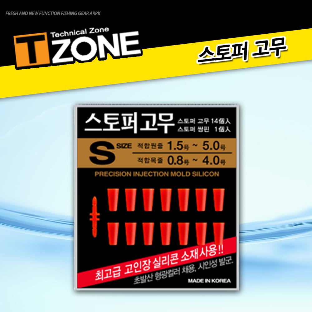 [T-zone] 스토퍼 고무