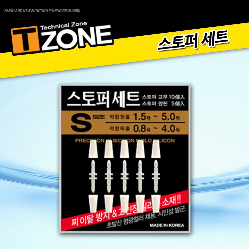 [T-zone] 스토퍼 세트
