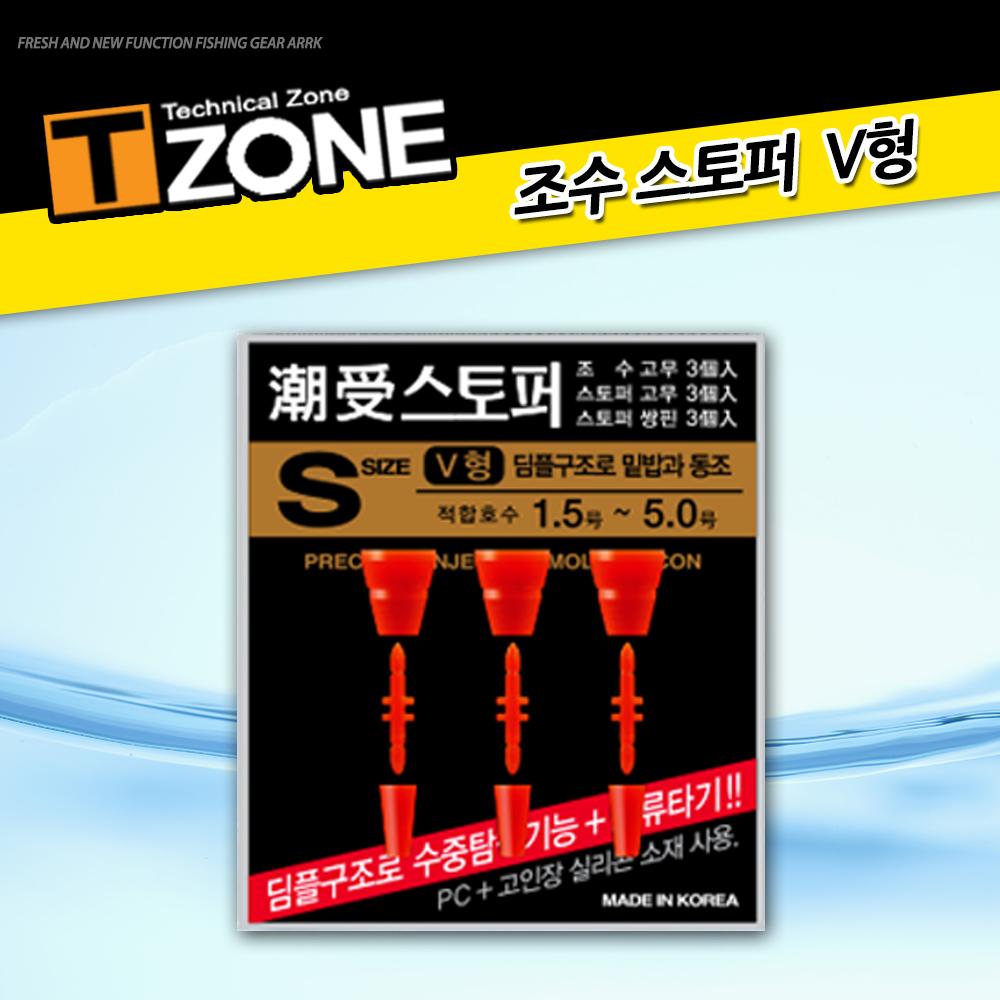 [T-zone] 潮受 스토퍼 V형