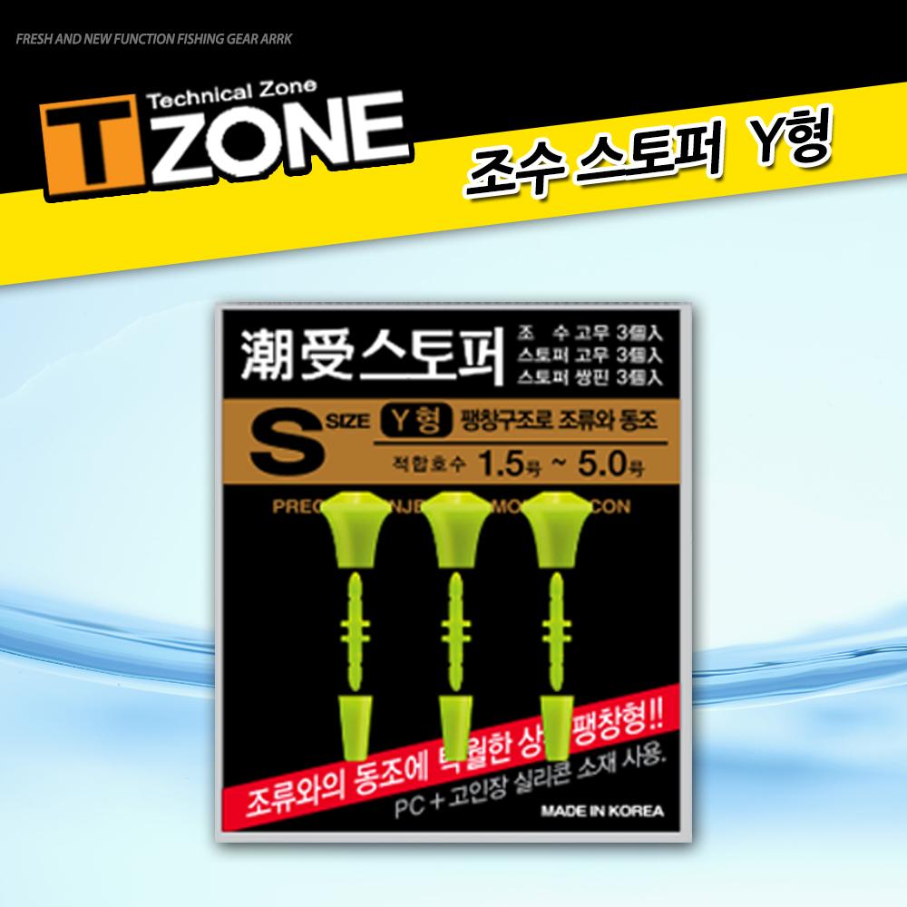 [T-zone] 潮受 스토퍼 Y형
